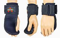 Накладки для поднятия веса VALEO TA-5484 (неопрен, PL, р-р регулируемый, черный)