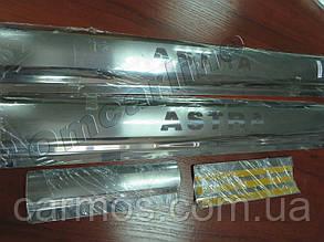 Накладки на внутренние пороги (на ПЛАСТИК) Opel astra g (опель астра г), логотип гравировкой, нерж.