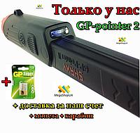 Пинпоинтер Pinpoint GP-pointer II. Shrxy GP-pointer 2. Только у нас GP-пинпоинтер 2. GP Pointer 2