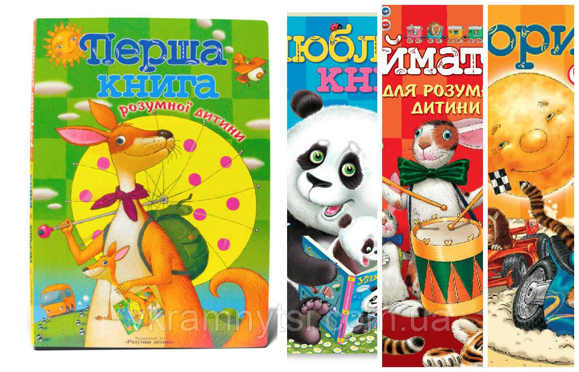 «Велика четвірка». 4 книги для розумної дитини