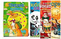 «Велика четвірка». 4 книги для розумної дитини, фото 1
