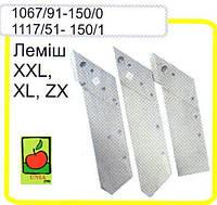 Лемех UNIA  1067/91-150(1117/51-150/1