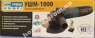 Болгарка ИЖМАШ УШМ - 1000
