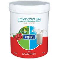 Композиция для молочных кислородных коктейлей КЛУБНИКА 300г Прапймед