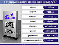 Световой рекламный указатель светодиодный въезд-выезд 1500 х 1000 мм