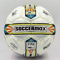 Мяч футбольный профессиональный №5 SOCCERMAX FIFA FB-0176 (PU, белый-серый-желтый)