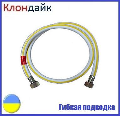 Шланг газовый (гайка сталь) 120 см