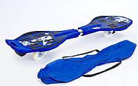 Роллерсерф двухколесный (RipStik, Рипстик, Вейвборд) SKULL SK-5614-B (ABS, PU светящ., 34', синий)