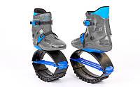 Ботинки на пружинах Фитнес джамперы профессиональные Record Kangoo Jumps SK-7282 (полиэстер, PVC, р-р 30-44, черный-синий, серый-синий)