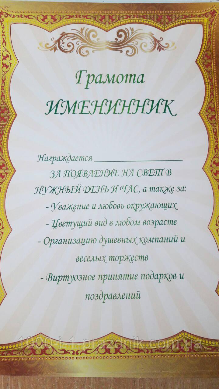 """Грамота """"Именинник"""" взрослая"""