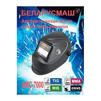 Маска-хамелеон Беларусмаш AMC-7000