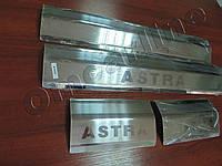 Накладки на внутренние пороги (на ПЛАСТИК) Opel astra H (опель астра), логотип гравировкой, нерж.