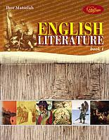 """Английская литература"""". Книга 1. Учебник для учащихся старших классов (профессиональная / углубленная) Мацелюх"""