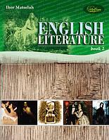 """Английская литература"""". Книга 2. Мацелюх"""