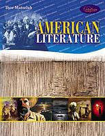 """Американская литература"""". Учебник для учащихся старших классов Мацелюх И."""