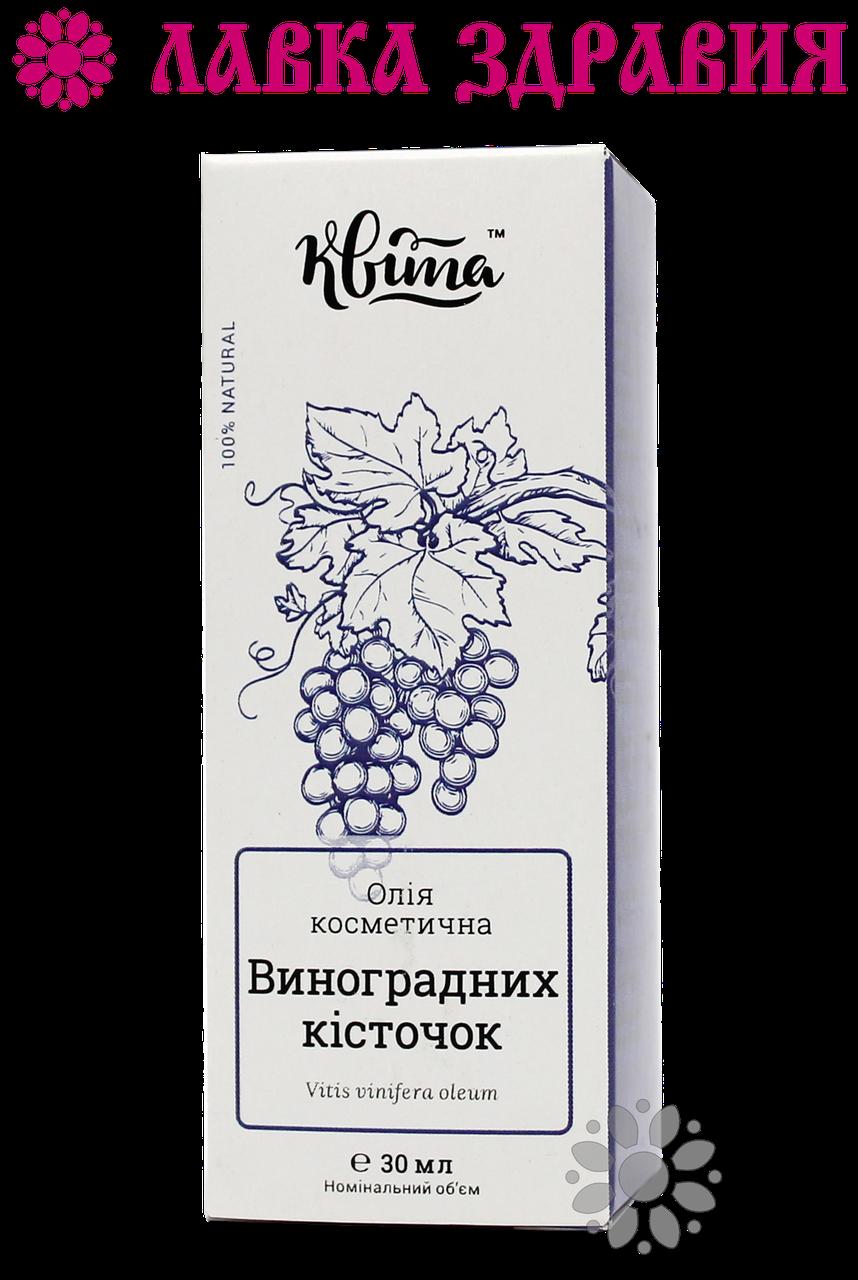 Масло косметическое Виноградных косточек, 30 мл, Квита