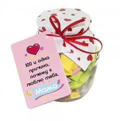 100 и Одна Причина, почему я люблю тебя, мама