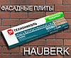 Фасадная плитка биумная HAUBERK