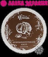 Масло Кокосовое косметическое, 100 г, Квита