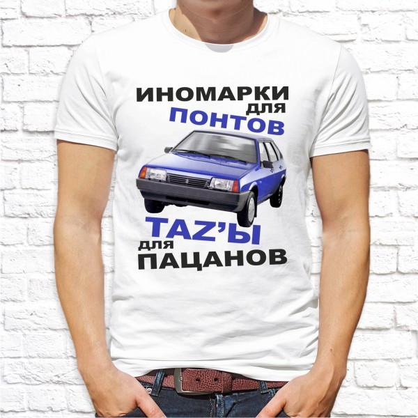 """Мужская футболка с принтом """"Иномарки для понтов, TAZ'ы для пацанов"""" Push IT"""