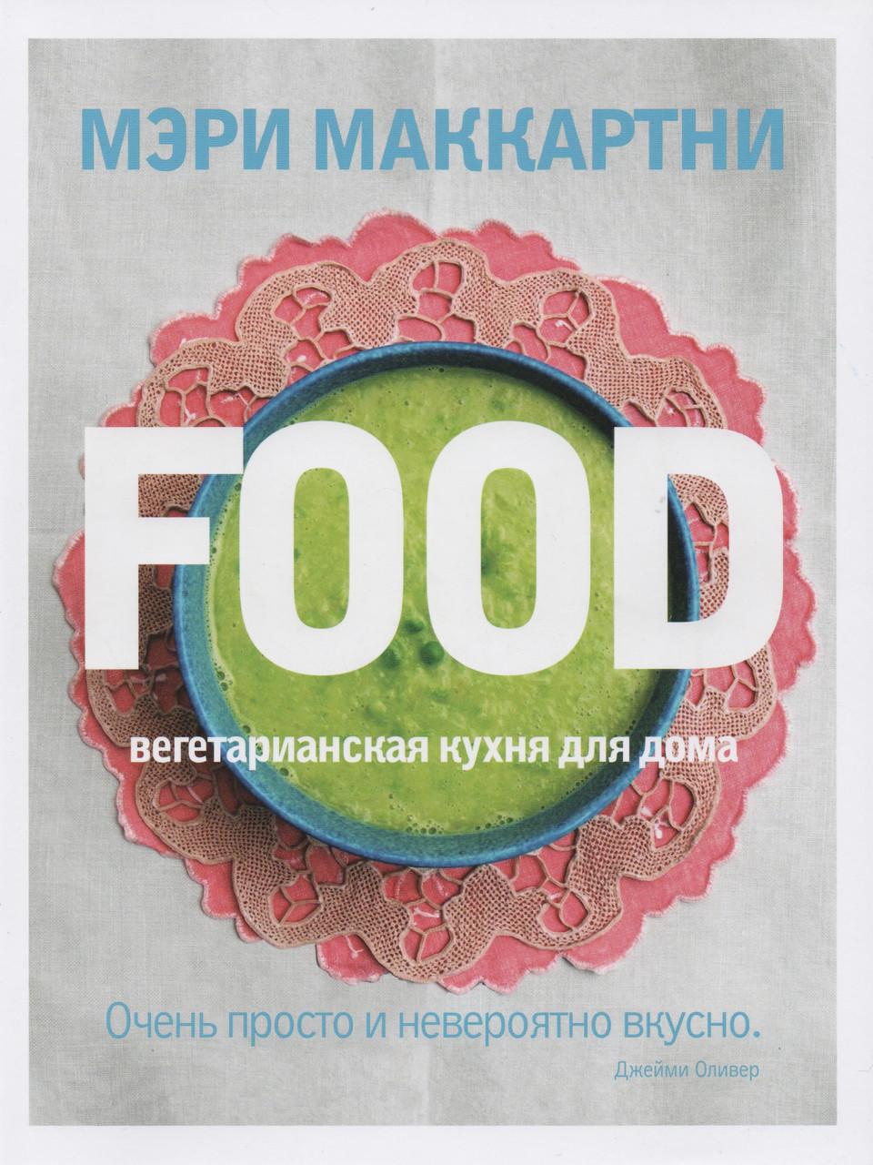 FOOD вегетарианская кухня для дома. Мэри Маккартни