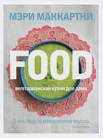 FOOD вегетарианская кухня для дома. Мэри Маккартни, фото 1