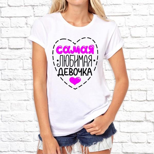 """Женская футболка Push IT с принтом """"Самая любимая девочка"""""""