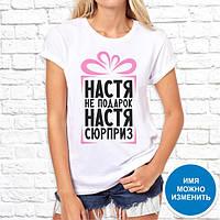 """Женская футболка Push IT с принтом """"Настя не подарок, Настя сюрприз"""", фото 1"""
