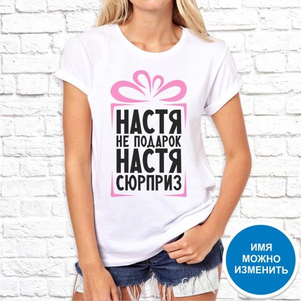 """Женская футболка Push IT с принтом """"Настя не подарок, Настя сюрприз"""""""