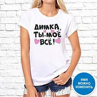 """Женская футболка Push IT с принтом """"Димка, ты - мое все!"""""""