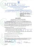 Висновок стандартизації, метрології та сертифікації