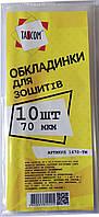 Набор обложек для тетрадей 70 мкм 10 шт.