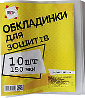 Набор обложек для тетрадей 150 мкм 10 шт.