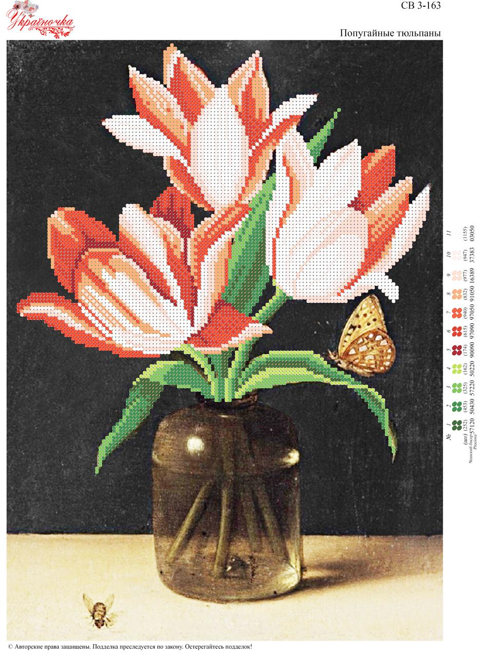 Вышивка бисером Попугайні тюльпани  №163