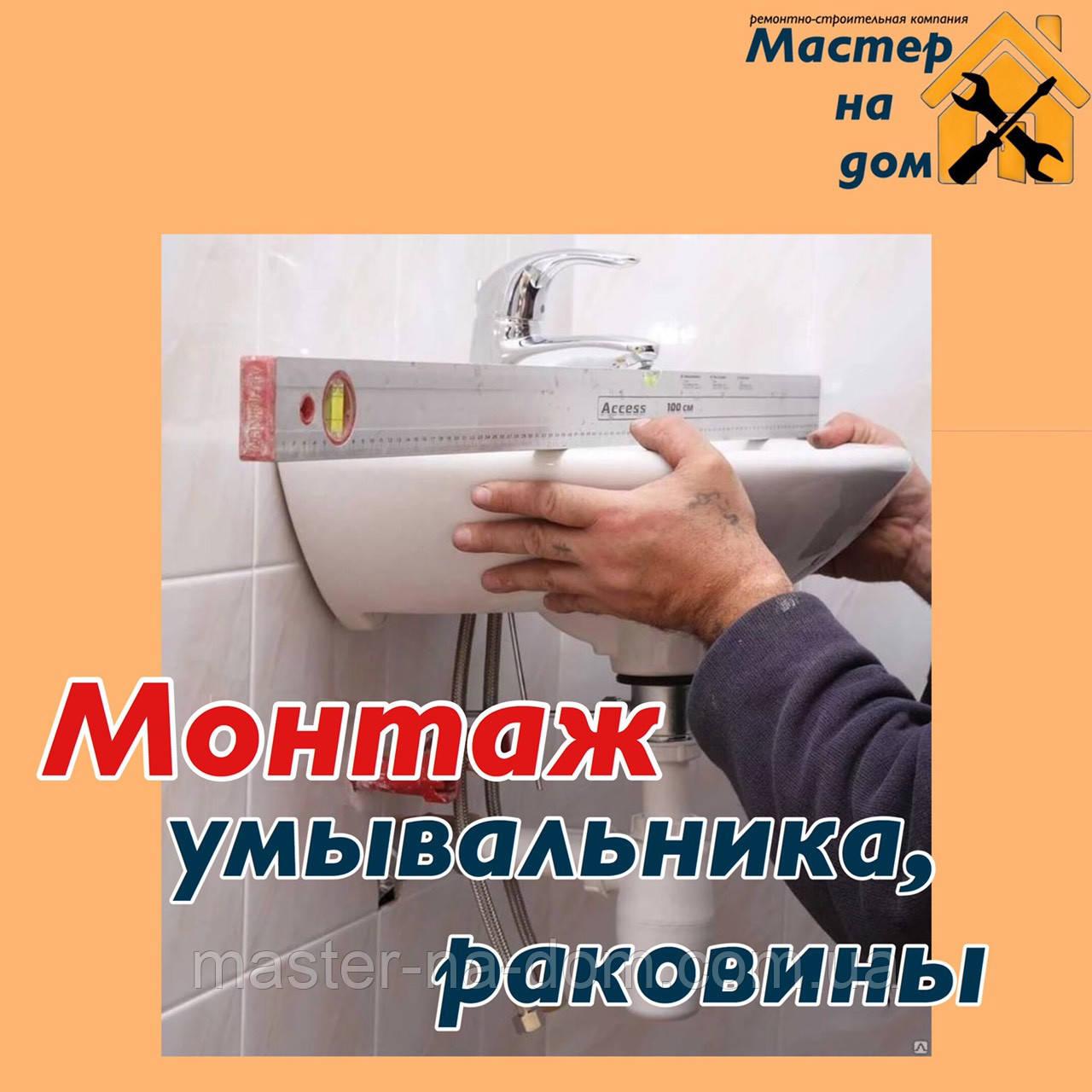 Монтаж умывальника в Луцке, фото 1