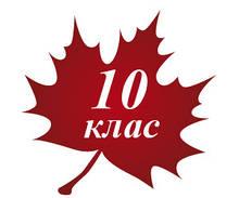 10-й клас