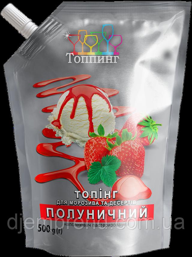 Топпинг дой-пак для блинчиков со вкусом Клубники