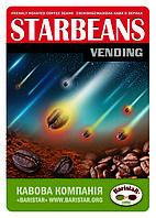 StarbeanS-VENDING, Арабика - 15% Робуста - 85%
