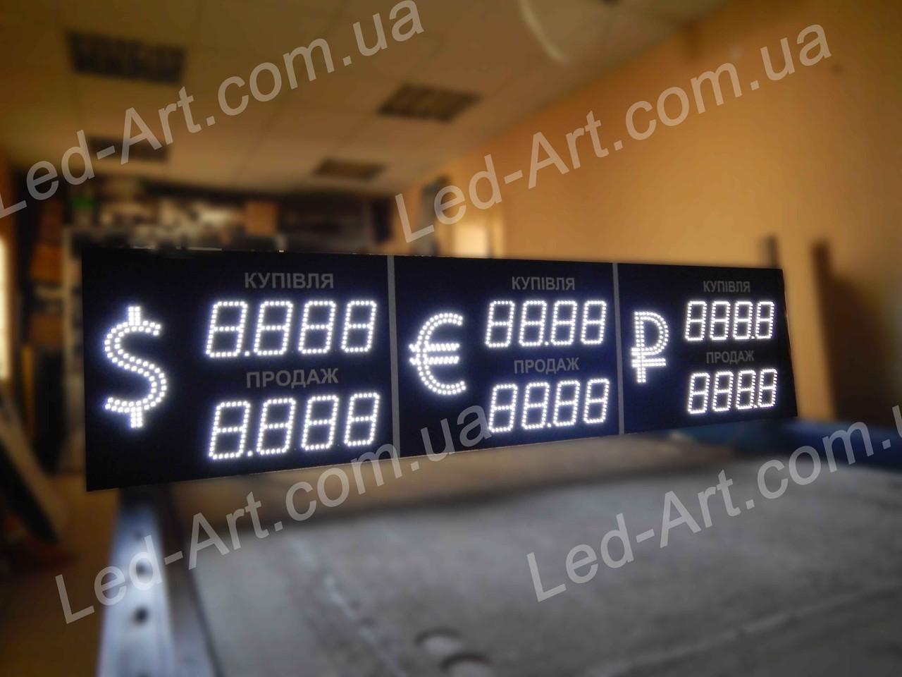 """Светодиодное табло обмен валют одностороннее 2400х590 мм LED-ART-2400х590-1 - ЧП """"Л-Арт"""" в Кропивницком"""
