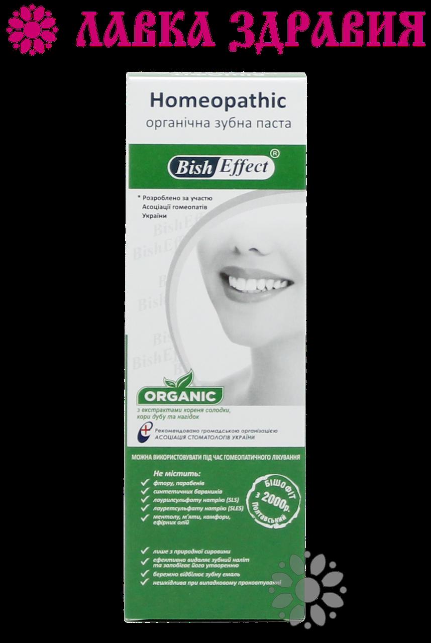 Зубная паста гомеопатическая с бишофитом (зеленая), 75 мл, Bish Effect
