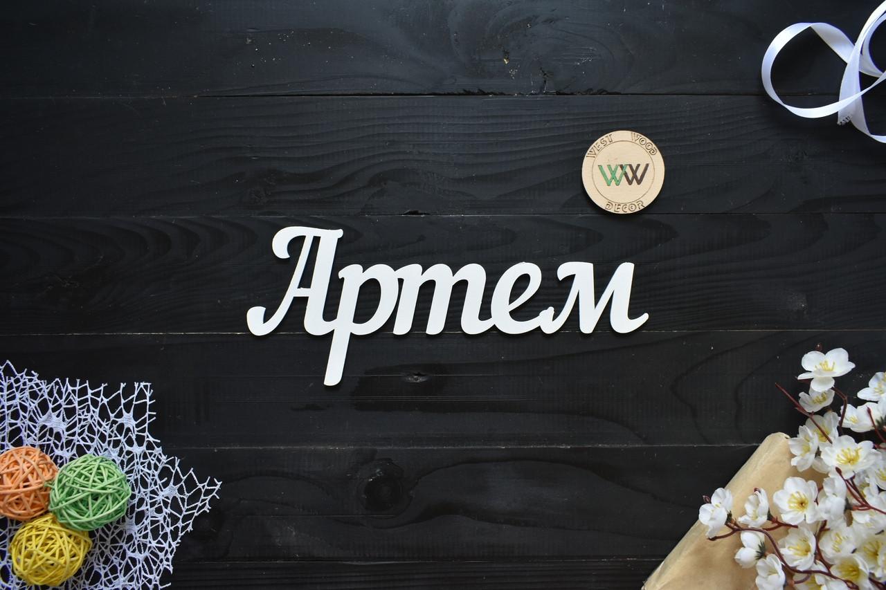 Объемные слова, надписи, имена из дерева. Имя из дерева. Артем (любое имя, шрифт, цвет и размер)