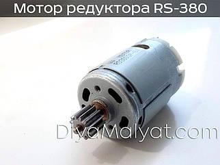 Мотор RS-380 12V 15000 оборотов редуктора детского электромобиля