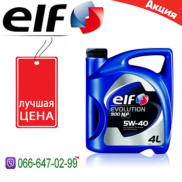 Моторное масло ELF EVOLUTION 900 NF 5W-40 4 л