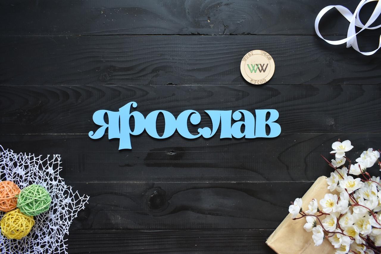 Объемные слова, надписи, имена из дерева. Имя из дерева. Ярослав, Ярик (любое имя, шрифт, цвет и размер)