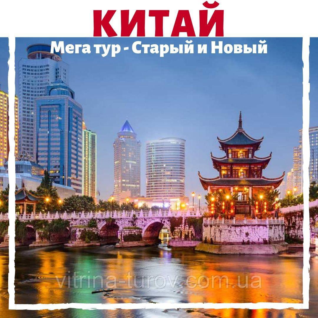 Мега тур - Старый и Новый Китай