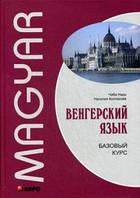 Венгерский язык.Базовый курс.Учебное пособие.Надь Чаба,Колпакова Наталья.