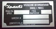Таблички дублирующие (шильды) автомобильные УАЗ, КАМАЗ, ВАЗ, УРАЛ, ГАЗ, УАЗ, МАЗ, ЗИЛ