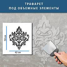 Трафарет для создания объемных рисунков на стенах, пластиковый трафарет, фото 2