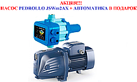 Насосная станция для скважины самовсасывающая JSWm 2АX 1,1 кВт с автоматикой