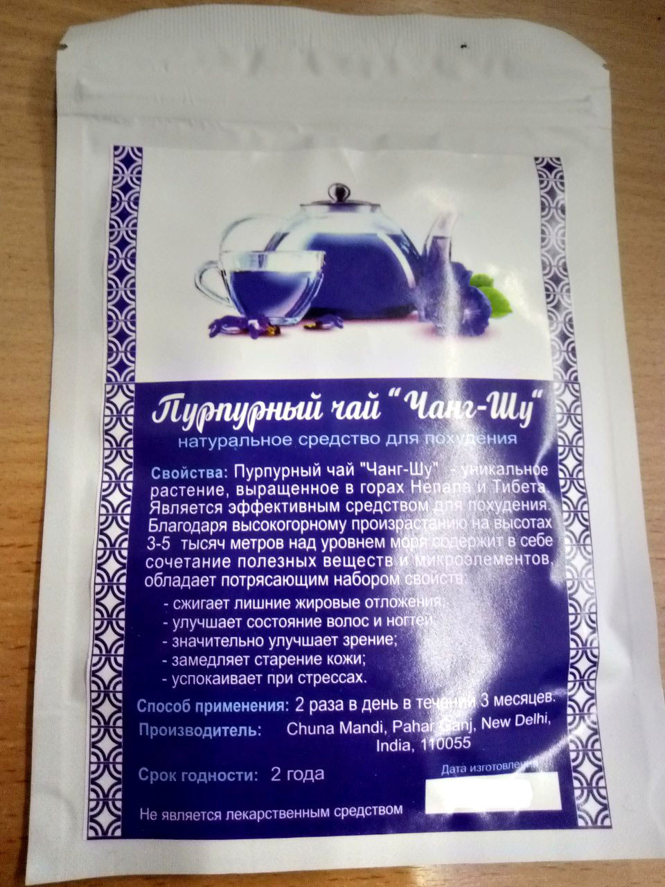 Пурпурный чай Чанг-Шу - натуральное средство для похудения 10 грамм
